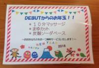 1月のキャンペーン!!~東久留米店~