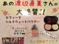☆今話題の‼︎☆〜石神井店〜