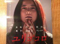 ☆映画宣伝☆〜石神井店〜