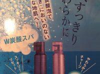 ☆9月のキャンペーン☆石神井店