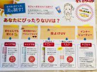 5月のキャンペーン       大泉本店