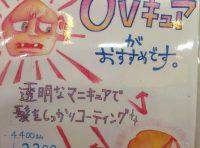 UVマニキュアのおすすめ 〜東久留米店〜